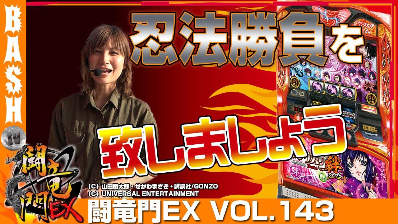 闘竜門EX vol.143《麗都荒川沖店》Mami☆
