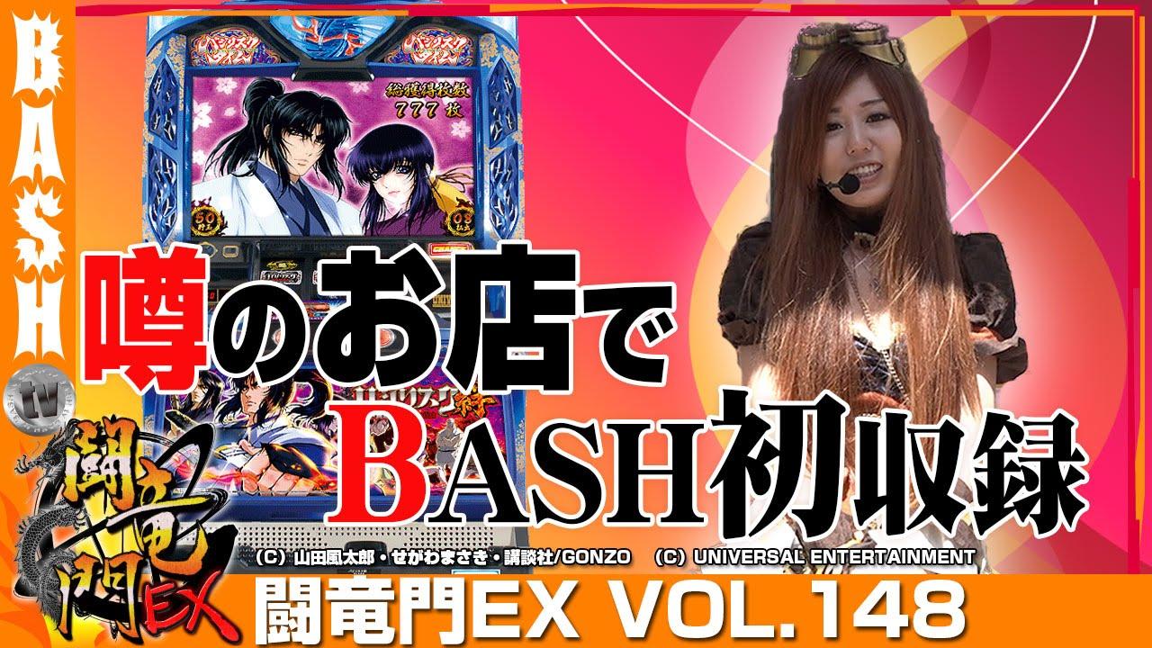 闘竜門EX vol.148 《メガ・ガディス》 まりる☆