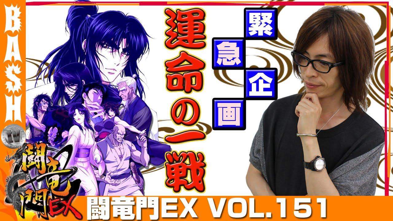 闘竜門EX vol.151《パチンコ玉三郎 小千谷店》よっしー