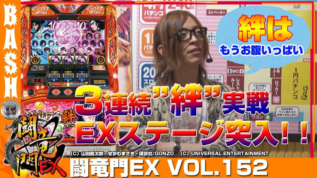 闘竜門EX vol.152《WING垂井店》よっしー