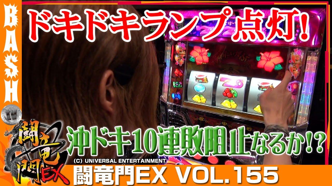 闘竜門EX vol.155《マルハン館林店》よっしー