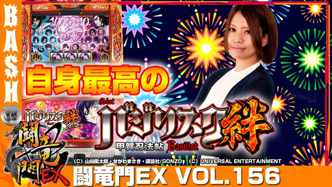 闘竜門EX vol.156《K'ZONE鳳》楓☆