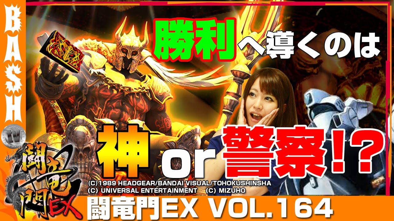 闘竜門EX vol.164《A TIME梅田御堂筋店》楓☆