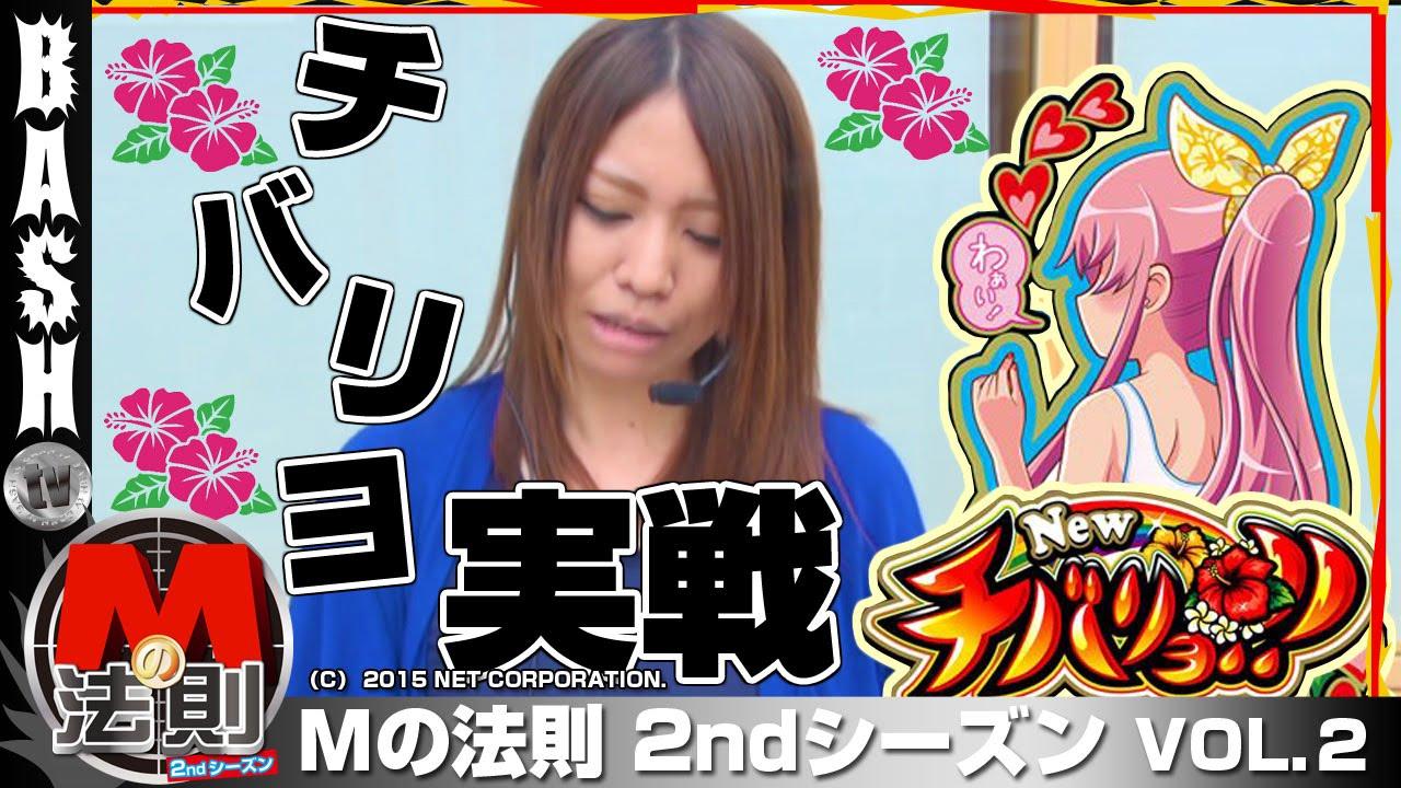 Mの法則 2nd Season vol.2《マルハン加古川店》楓☆
