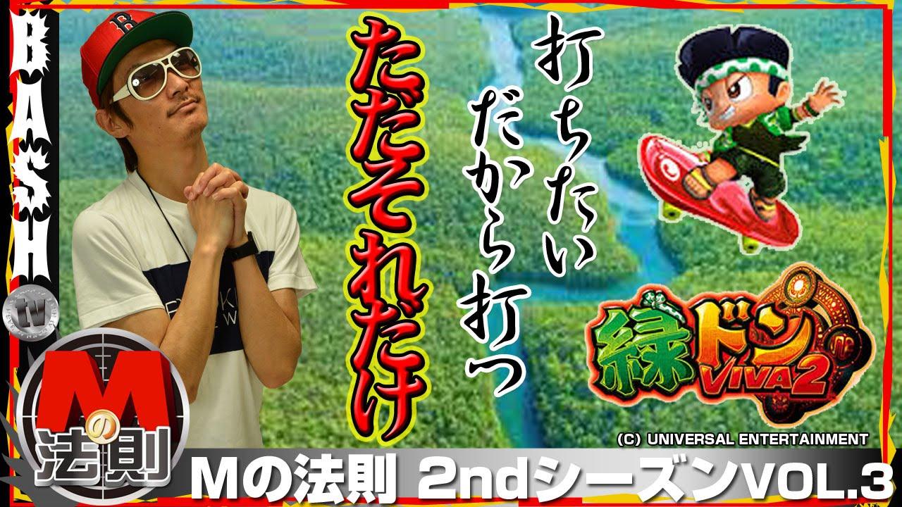 Mの法則 2nd Season vol.3《マルハン加古川店》チェリ男