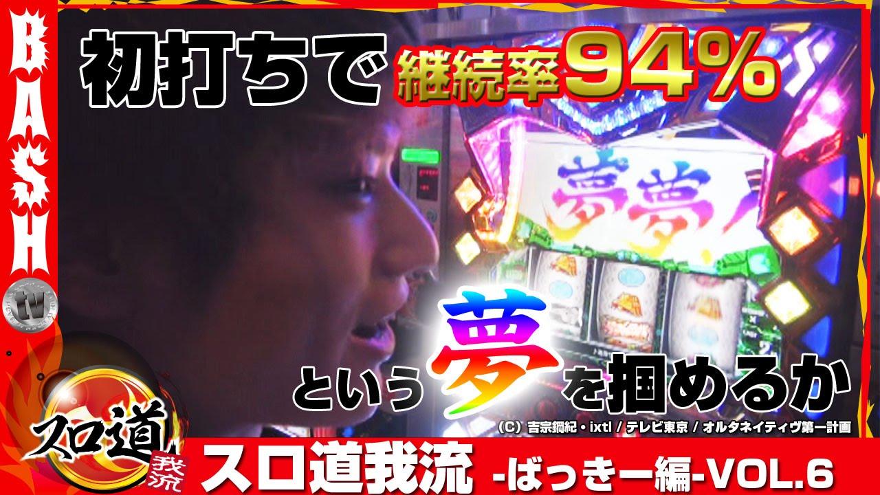 スロ道我流 -ばっきー編- vol.6《ジャパンニューアルファJENEX》
