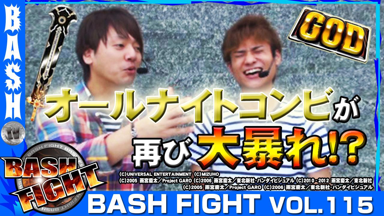 チェック済みBASH_FIGHT_115