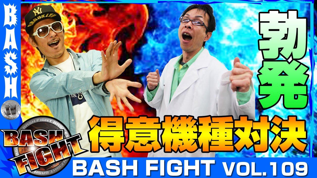 BASH FIGHT 109《オーギヤ彦根店》チェリ男&さわっち
