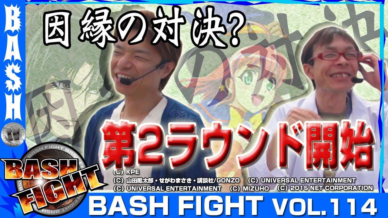 BASH FIGHT 114《オーギヤ彦根店》烏丸シュウジ&さわっち