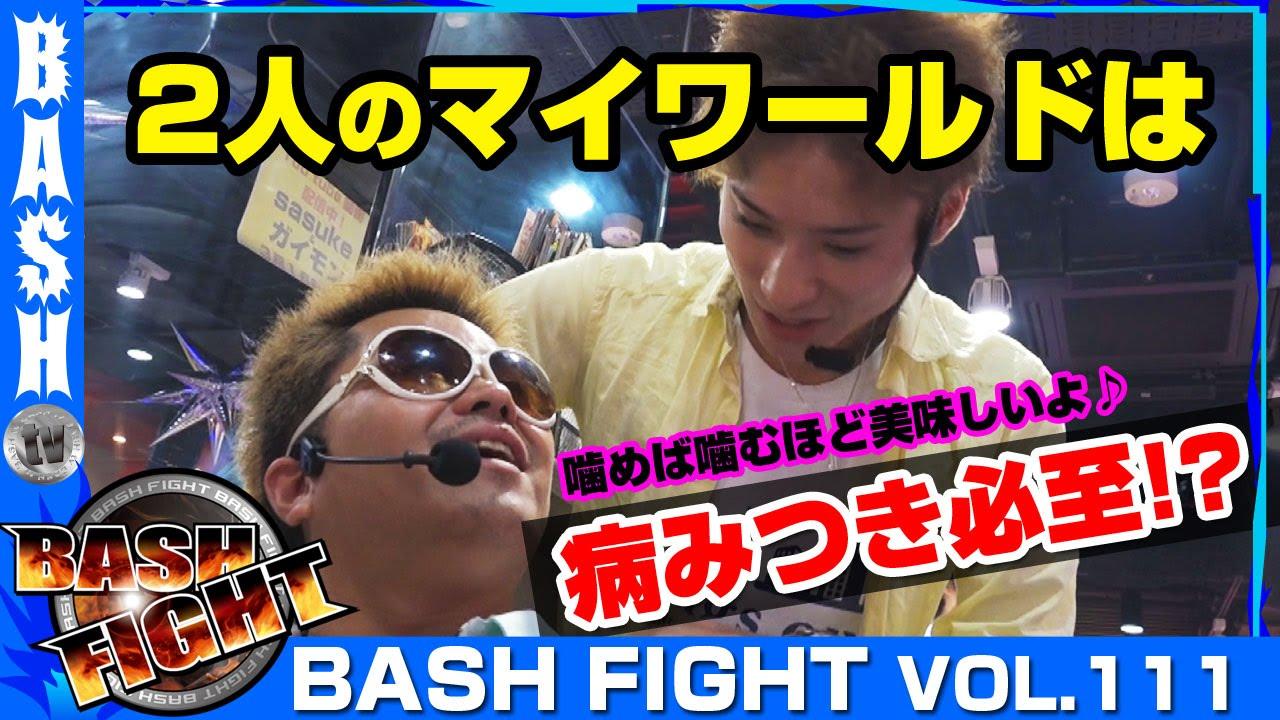 BASH FIGHT vol.111《スロットスーパーZX》クワーマン&ばっきー