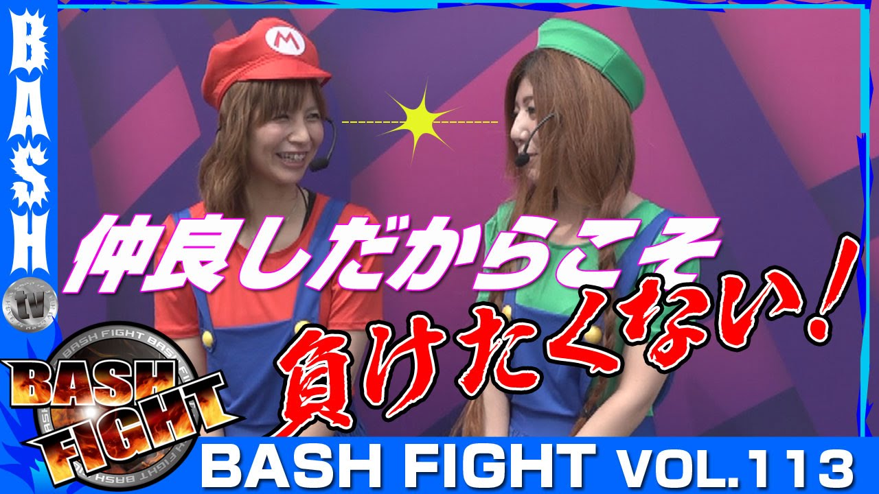 BASH FIGHT vol.113《SLOT ZAP》Mami☆&まりる☆