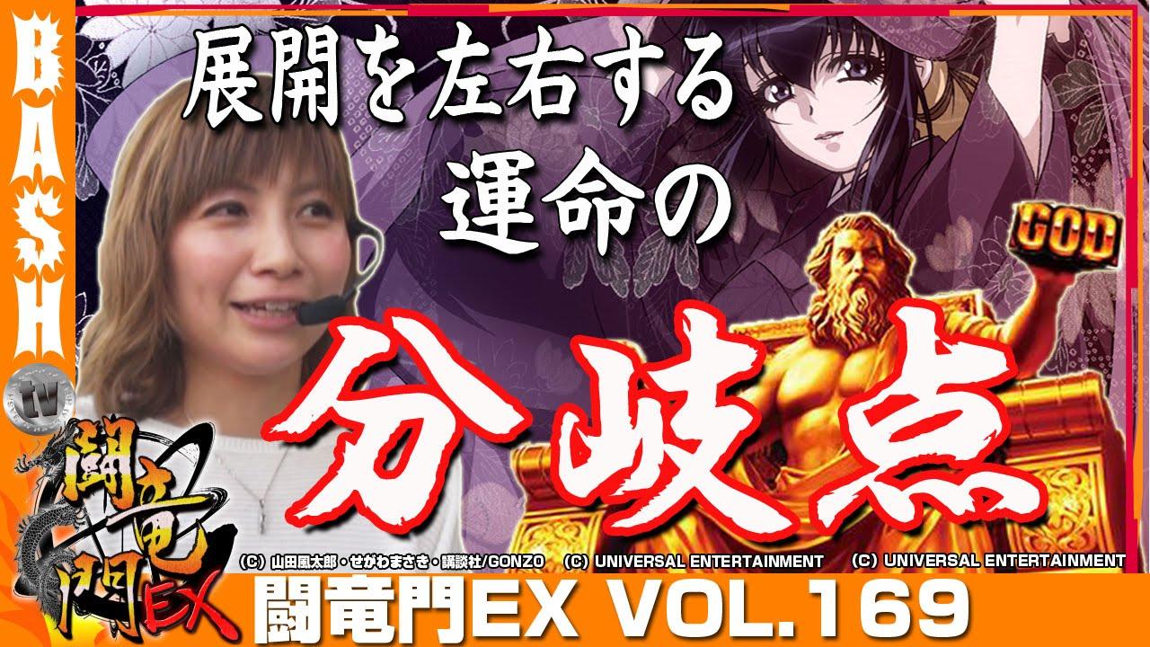 闘竜門EX vol.169《NEO伊丹店》Mami☆