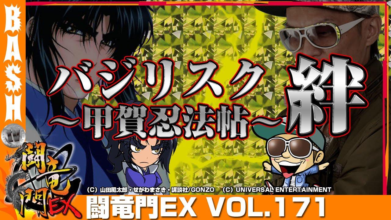 闘竜門EX vol.171《GENESIS》チェリ男