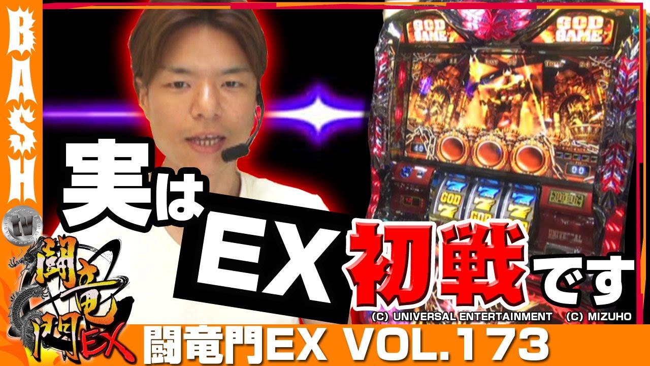 闘竜門EX vol.173《K'ZONE》烏丸シュウジ