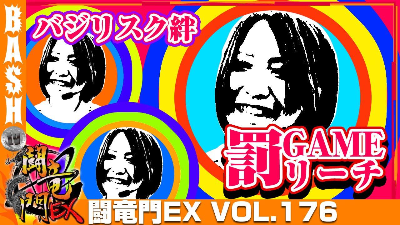 闘竜門EX vol.176《キングコング》楓☆