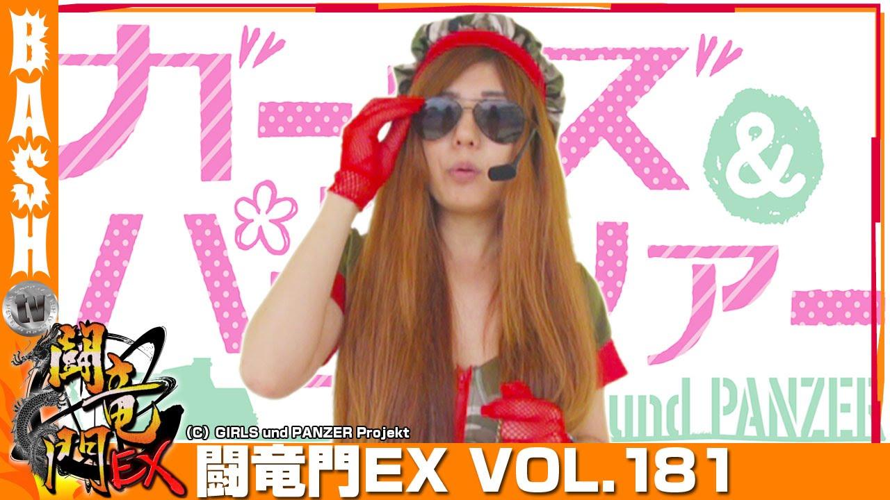 闘竜門EX vol.181《WING御嵩店》まりる☆