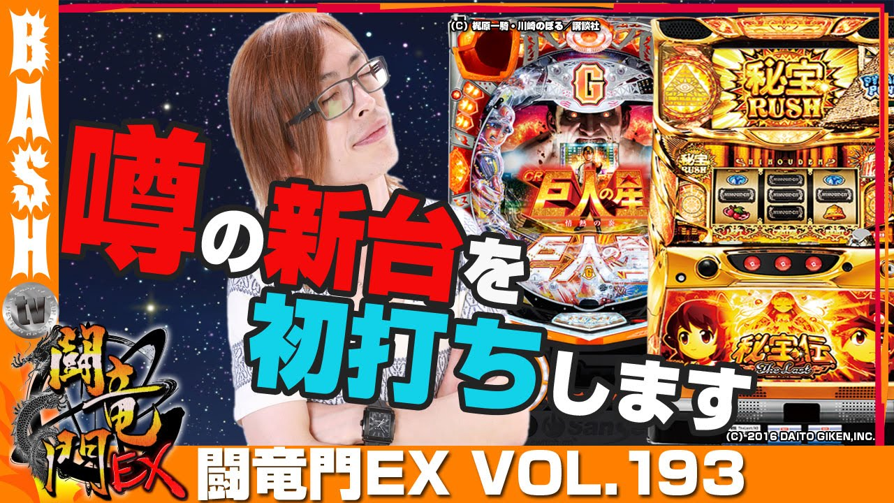 闘竜門EX vol.193《ガーデン川口安行》よっしー
