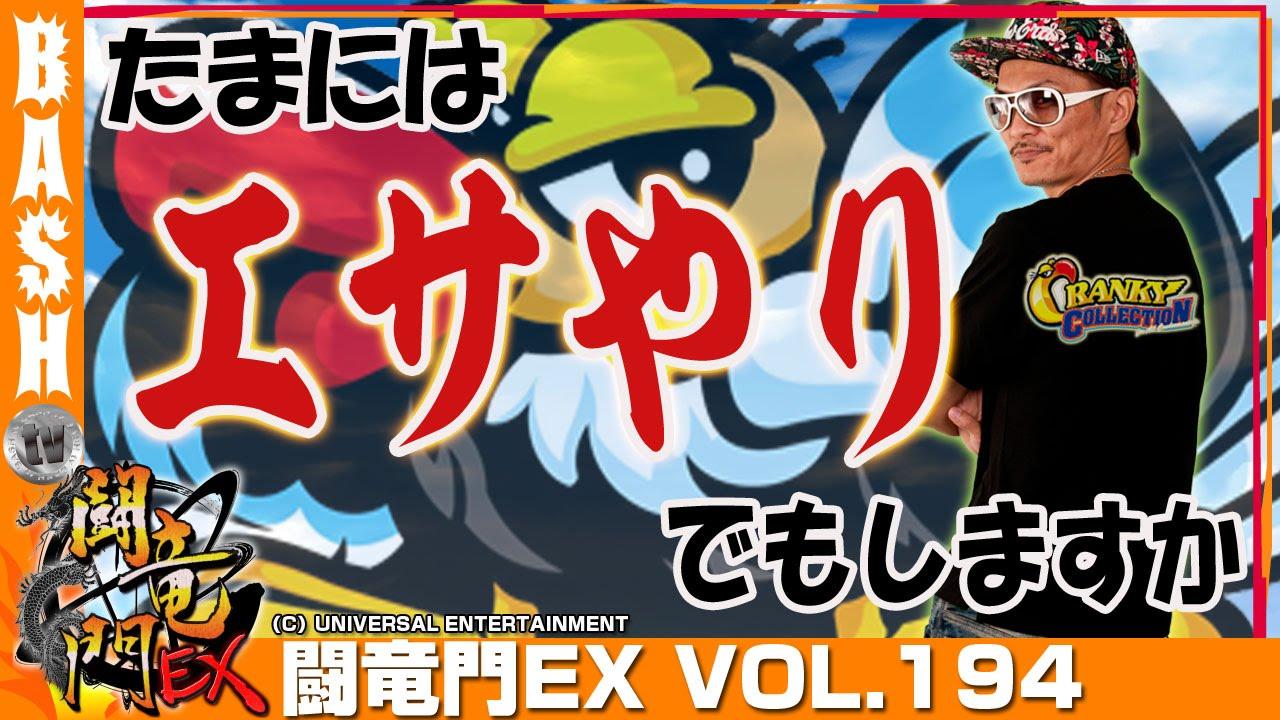闘竜門EX vol.194 チェリ男《メトログラッチェ尼崎スロット専門店》