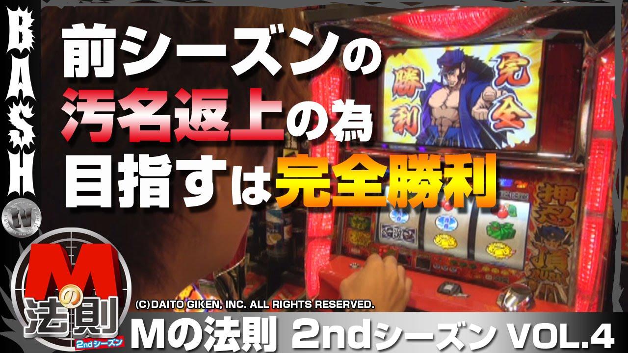 Mの法則 2nd Season vol.4《マルハン加古川店》ばっきー