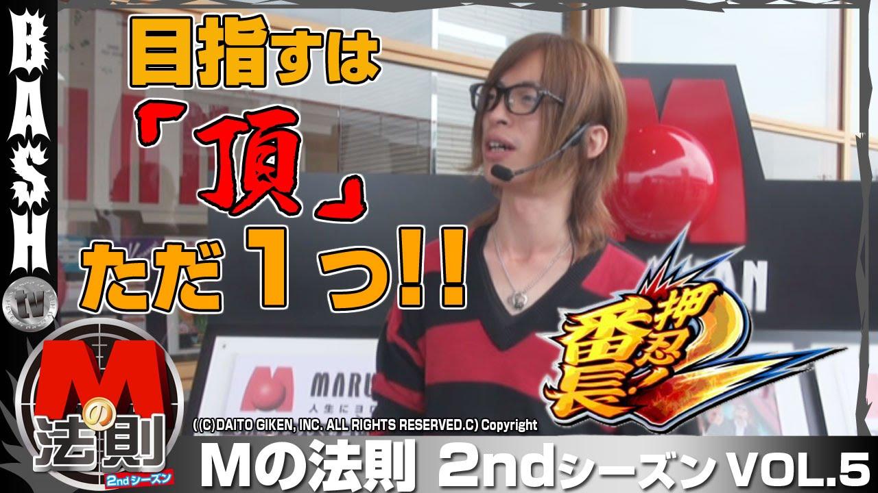 Mの法則 2nd Season vol.5《マルハン加古川店》よっしー