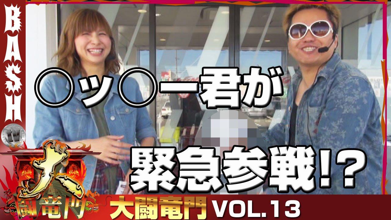 大闘竜門 vol.13《WING松阪南店》クワーマン&Mami☆