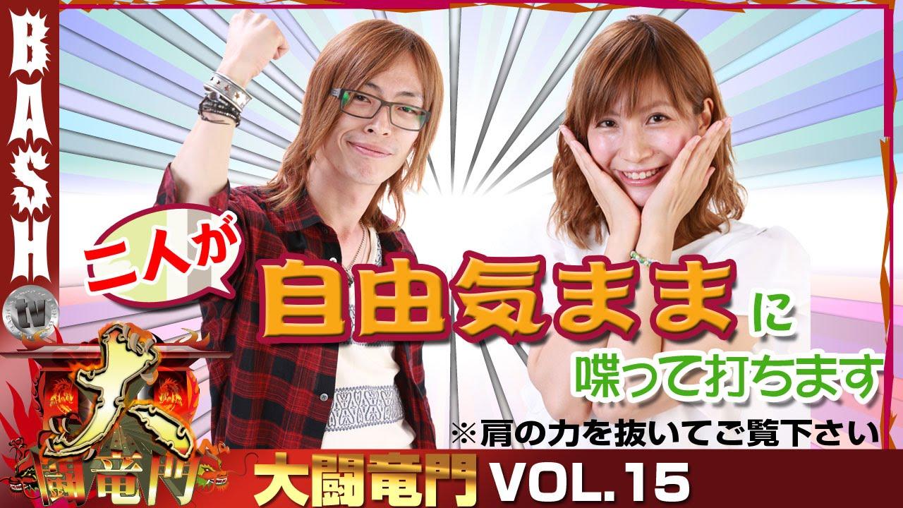 大闘竜門 vol.15《スロットスーパーZX》よっしー&Mami☆