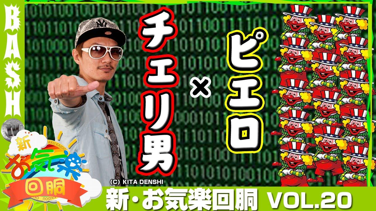 """新・お気楽回胴 vol.20《LOVE SLOT """"H""""》チェリ男"""