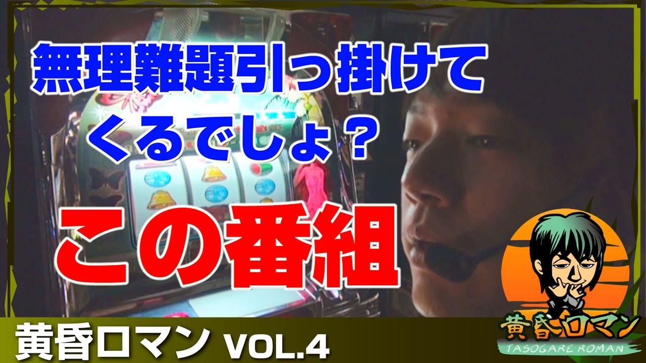 黄昏ロマン vol.4《古台遺産》浪漫℃