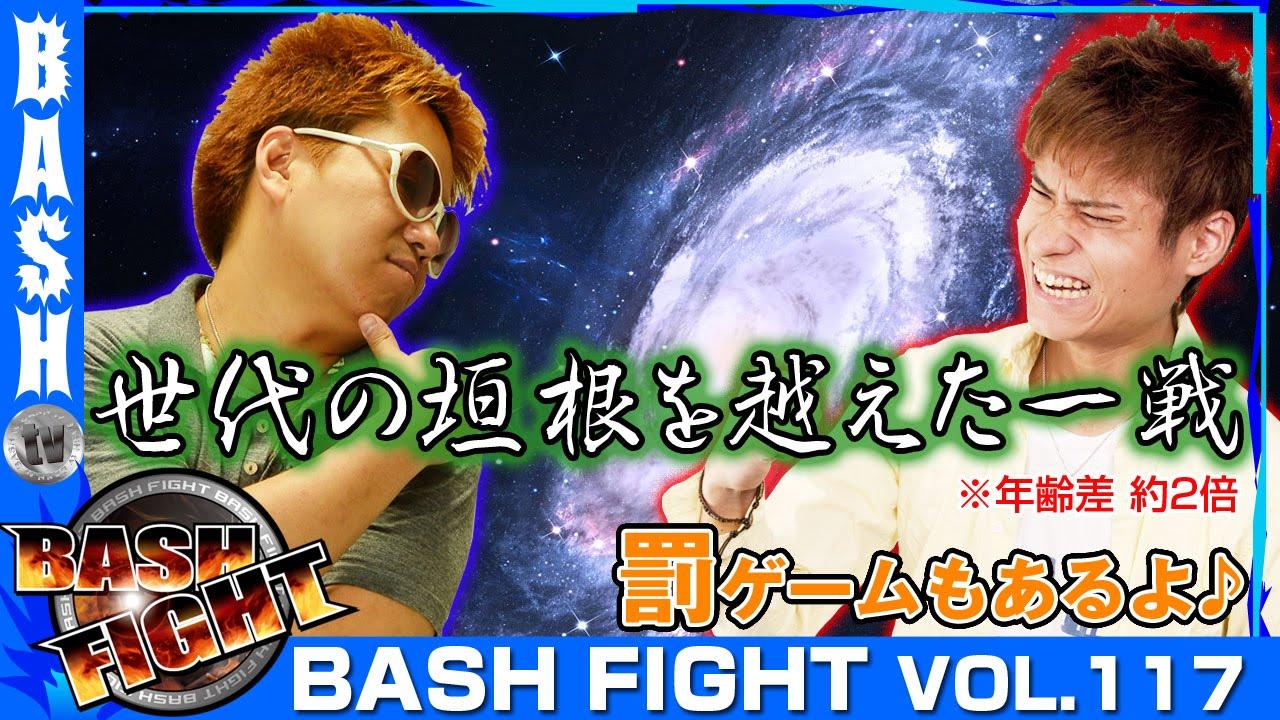 BASH FIGHT 117《オーギヤ豊川蔵子店》ばっきー&クワーマン