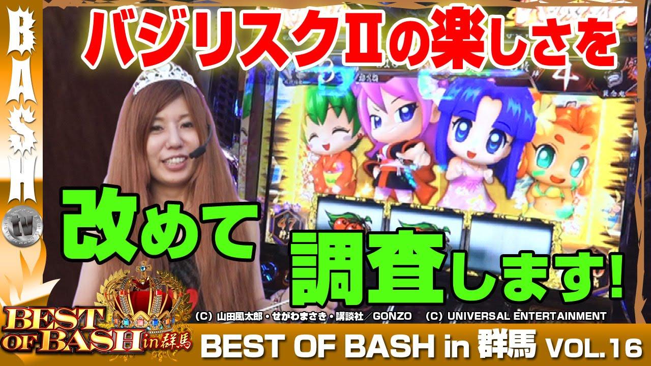 BEST OF BASH in 群馬 vol.16《マルハン太田新道町店》まりる☆