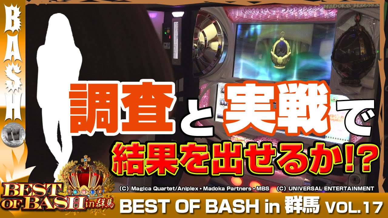 BEST OF BASH in 群馬 vol.17《マルハン伊勢崎店》楓☆