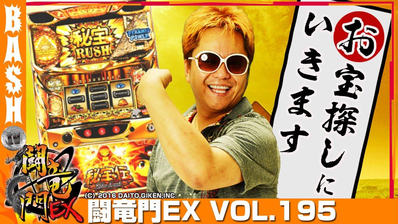 闘竜門EX vol.195《GENESIS》クワーマン