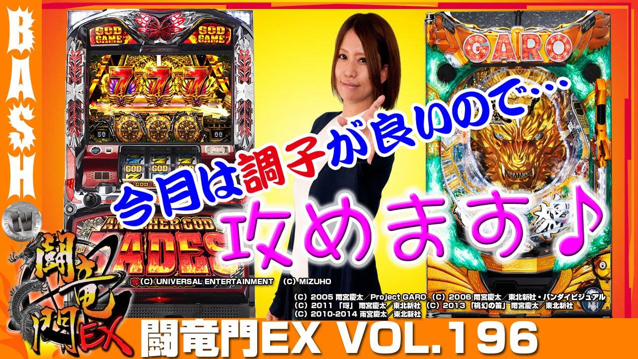 闘竜門EX vol.196《sherra》楓☆