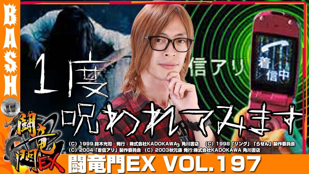 闘竜門EX vol.197《アミューズ豊中店》よっしー