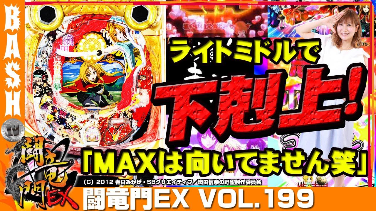 """闘竜門EX vol.199《""""H""""東大阪》Mami☆"""