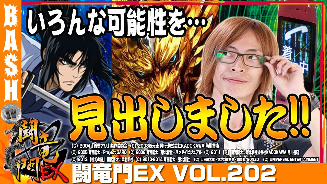 闘竜門EX vol.202《麗都荒川沖店》よっしー