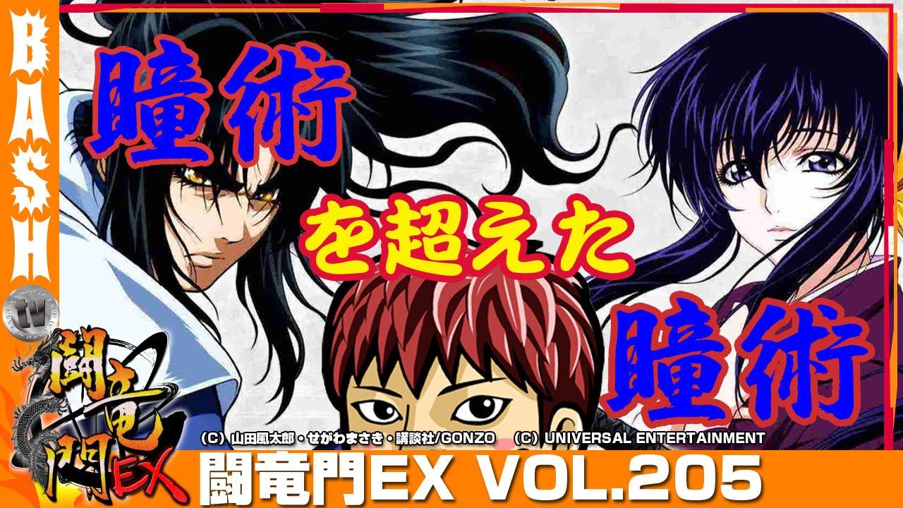 闘竜門EX vol.205 ばっきー《ワイドツインパーク追分店》