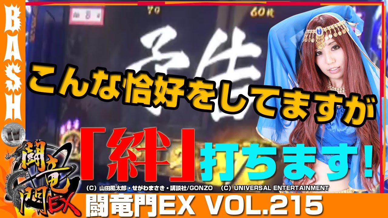 闘竜門EX vol.215《キコーナ蒲田店》まりる☆
