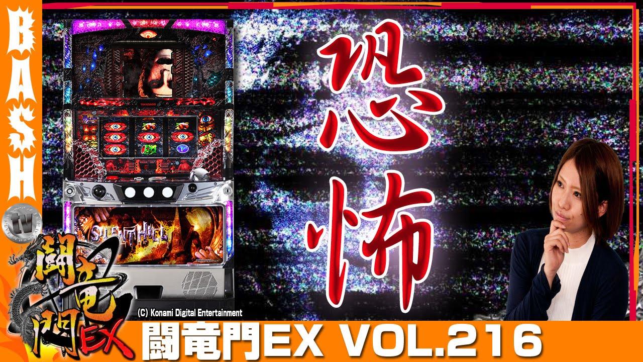 闘竜門EX vol.216《スロットハウス シェラ5》楓☆