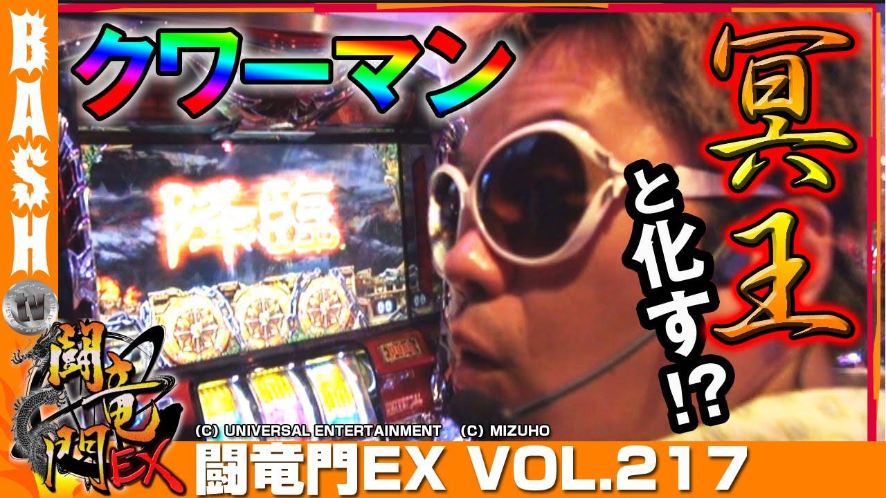 闘竜門EX vol.217《A TIME梅田御堂筋店》クワーマン