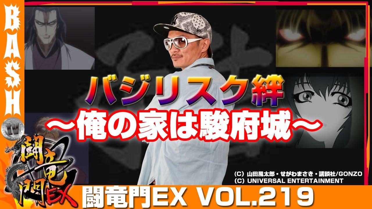 闘竜門EX vol.219《GENESIS》チェリ男