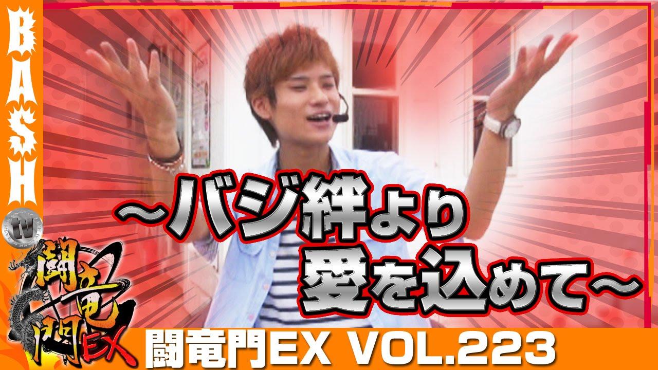闘竜門EX vol.223《SLOT LOTUS貝塚店》ばっきー