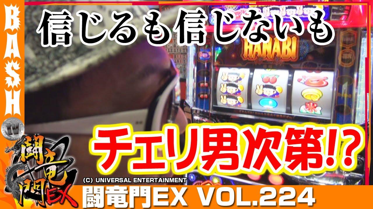 闘竜門EX vol.224《K'ZONE》チェリ男