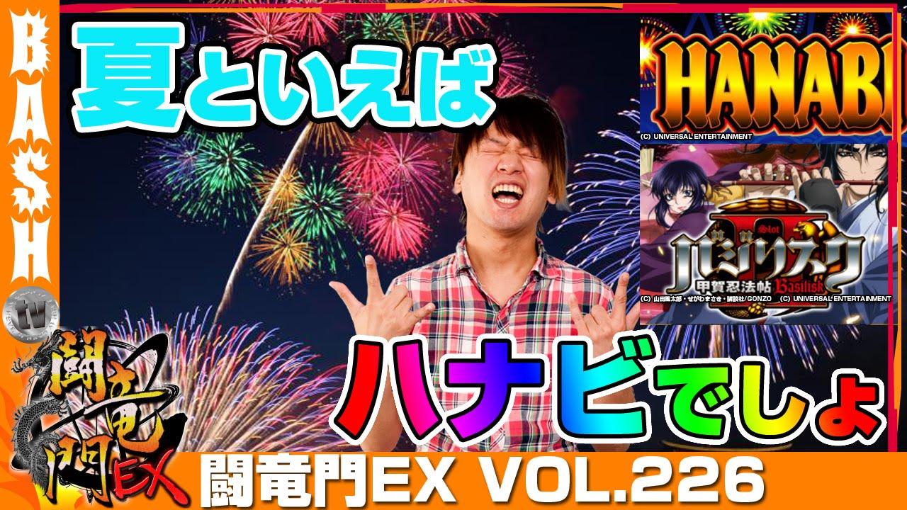 闘竜門EX vol.226《WING橋本店》浪漫℃