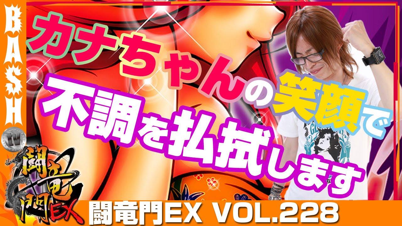 闘竜門EX vol.228《メッセ奥戸店》よっしー