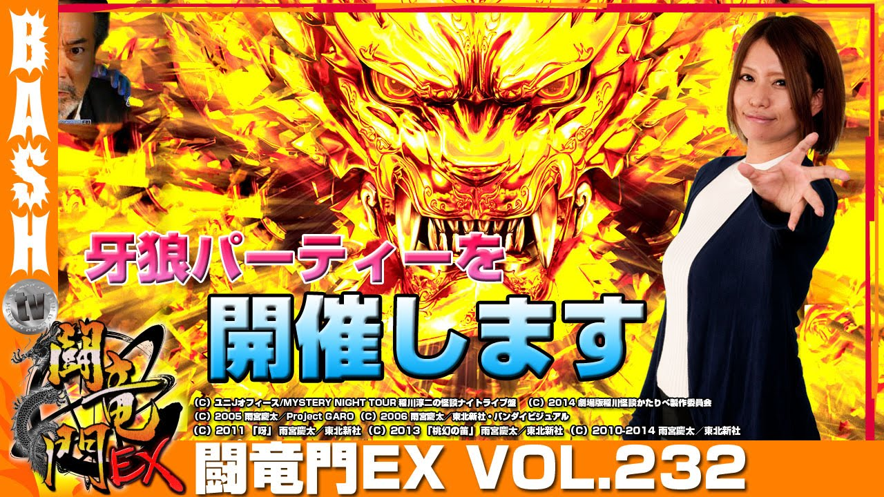 """闘竜門EX vol.232《""""H""""東大阪》楓☆"""