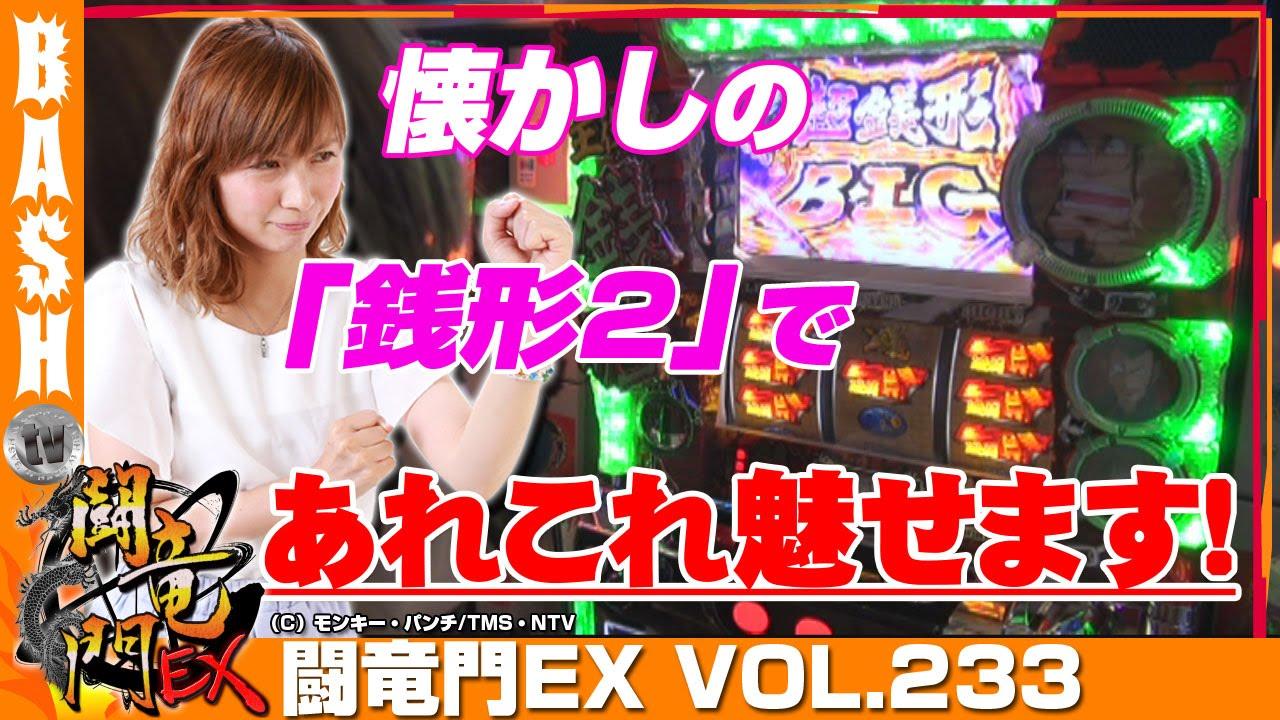 闘竜門EX vol.233《ジャパンニューアルファJENEX》Mami☆