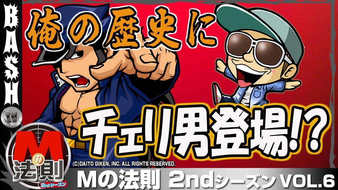 Mの法則 2nd Season vol.6《マルハン加古川店》チェリ男