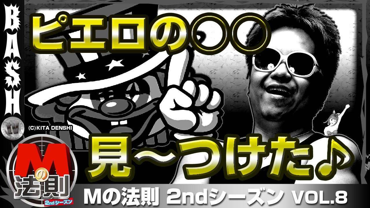 Mの法則 2nd Season vol.8《マルハン加古川店》クワーマン