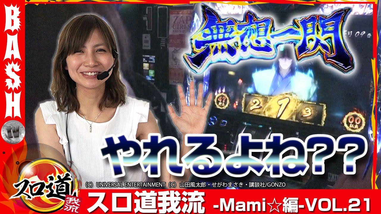 スロ道我流 -Mami☆編- vol.21《SLOT ZAP》
